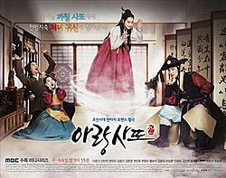 Arang and the Magistrate-poster.jpg