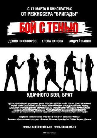 Shadowboxing (2005 film) - Russian film poster