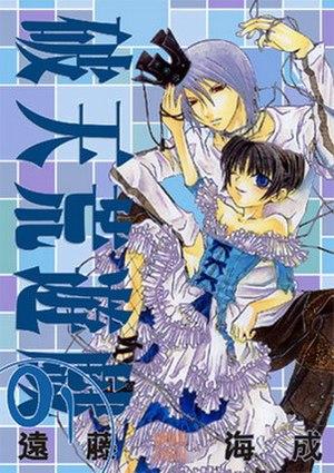 Dazzle (manga) - Image: Dazzle manga volume 1
