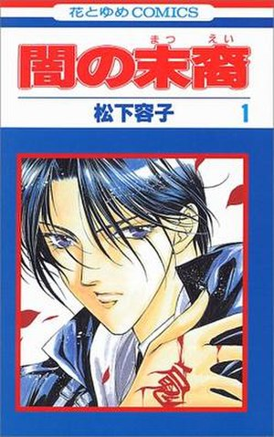 Descendants of Darkness - Cover of the first volume