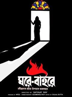 1984 film by Satyajit Ray