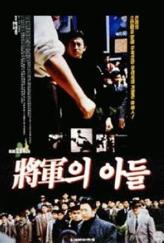 General's Son - Poster to General's Son (1990)