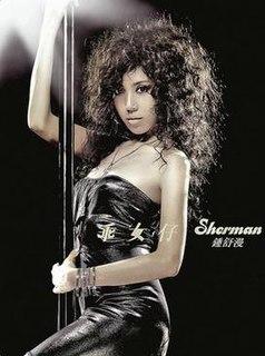 <i>Good Girl</i> (Sherman Chung album) album by Sherman Chung