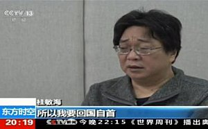 Gui Minhai - Gui's video confession broadcast on China Central Television on 17 January 2016