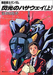 Mobile Suit Gundam: Hathaway's Flash - Wikipedia