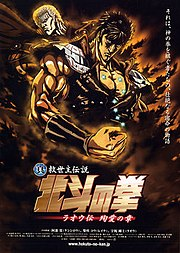 Theatrical poster for Raoh Den - Jun'ai no Shō.