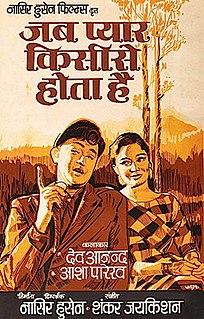<i>Jab Pyar Kisi Se Hota Hai</i> 1961 film by Nasir Hussain