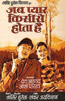 Jab Pyar Kisi Se Hota Hai Wikipedia