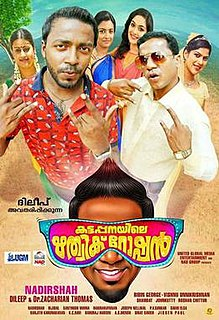 <i>Kattappanayile Rithwik Roshan</i> 2016 Indian film