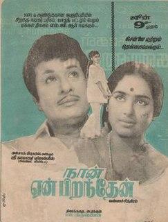 <i>Naan Yen Pirandhen</i> 1972 film by M. Krishnan Nair