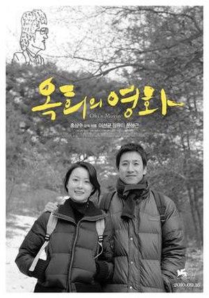 Oki's Movie - Image: Oki's Movie poster