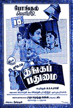 <i>Thanga Padhumai</i> 1959 film by A. S. A. Sami