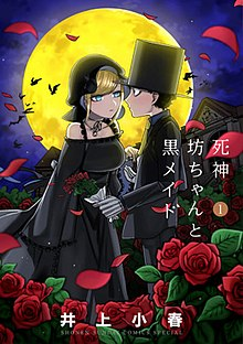 The Duke of Death and His Maid volume 1 cover.jpg