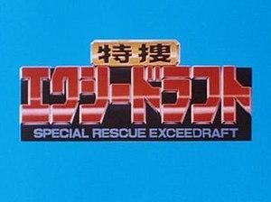 Special Rescue Exceedraft - Image: Tokusou Exceedraft