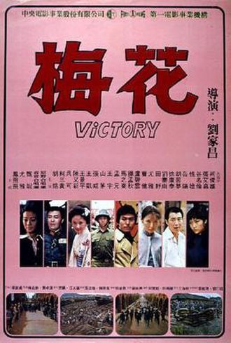 Victory (1976 film) - Video cover art