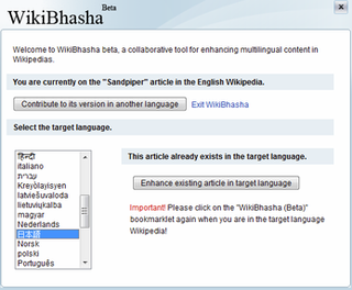 multi-lingual content creation application for the online encyclopedia Wikipedia