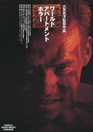 World Apartment Horror - Japanese promotional release poster