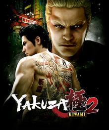220px-Yakuza_Kiwami_2.png