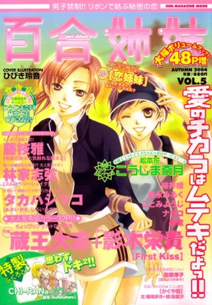 Yuri (genre) - Cover of the autumn 2004 issue of Yuri Shimai, illustrated by Reine Hibiki, the illustrator for the yuri light novel series Maria-sama ga Miteru.