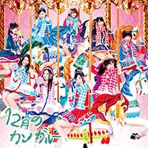 12 Gatsu no Kangaroo - Image: 12 gatsu no Kangaroo Cover