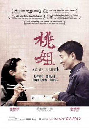 A Simple Life - Original Hong Kong film poster