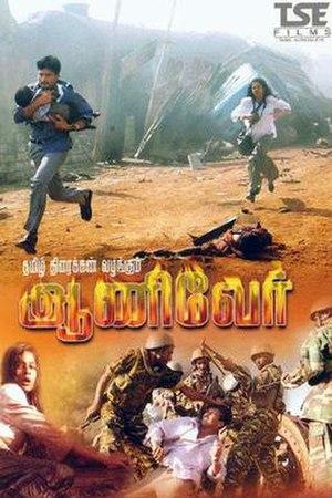 Aanivaer - Image: Aanivaer Movie Poster