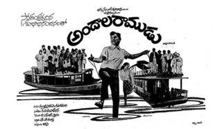 <i>Andala Ramudu</i> (1973 film)