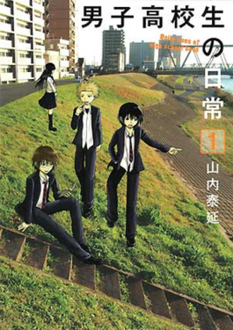 Daily Lives of High School Boys - Cover of the first manga volume released in Japan.