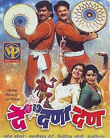 De Danadan Marathi Movie Poster.jpg