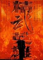 Jing Wu Ying Xiong