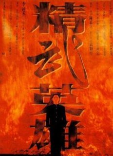 <i>Fist of Legend</i> 1994 Hong Kong martial arts film