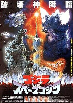 Godzilla vs. SpaceGodzilla - Theatrical release poster