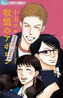 <i>Kids on the Slope</i> Japanese manga series