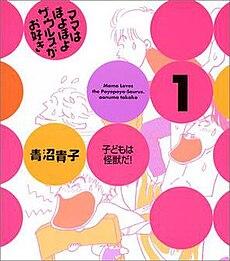 MamaPoyo-volume1cover.jpg
