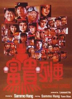 <i>Millionaires Express</i> 1986 Hong Kong martial arts film