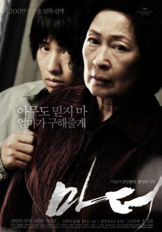 Mother (2009 film) - Theatrical poster