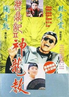 <i>Royal Tramp II</i> 1992 film by Wong Jing, Gordon Chan