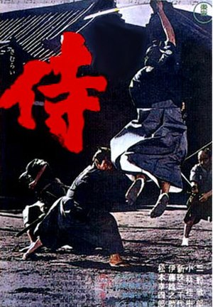 Samurai Assassin - Japanese film poster