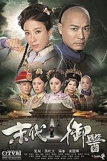 <i>The Last Healer in Forbidden City</i> television series