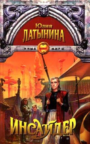 The Insider (Latynina novel) - Image: The Insider novell by Yulia Latynina