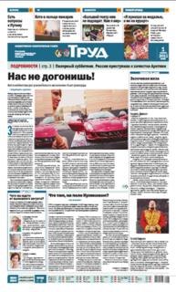 <i>Trud</i> (Russian newspaper) Russian newspaper