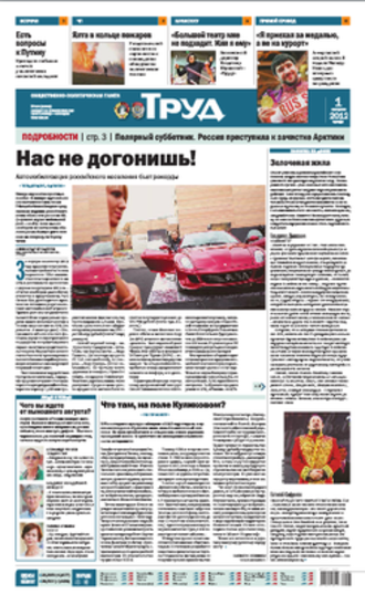 Trud (Russian newspaper) - Front page on December 29, 2010