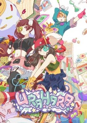 Urahara - Image: Urahara anime cover
