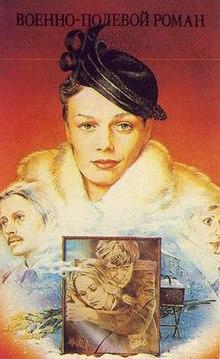 220px-Wartime_Romance_poster.jpg