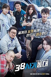 <i>Squad 38</i> 2016 South Korean television series