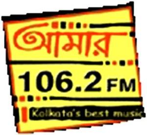 Aamar FM - Image: Aamar FM logo