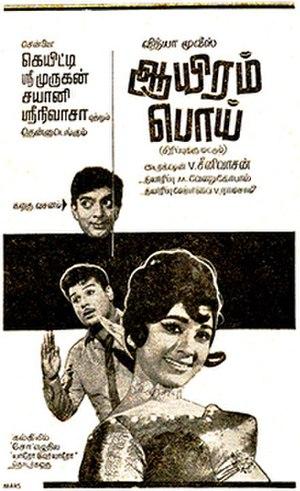 Aayiram Poi - DVD Cover
