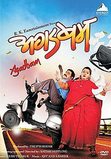 Agadbam Marathi Movie.jpg