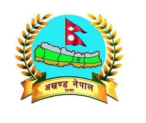 Akhanda Nepal Party - Image: Akhanda Nepal Party symbol