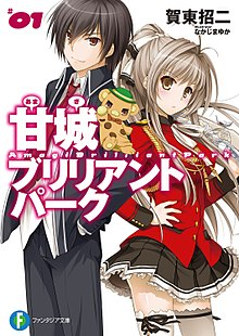 Amagi Brilliant Park Wikipedia